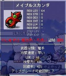 8月27日M武器3個目