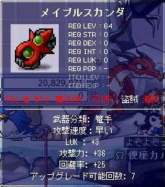 8月27日M武器3個目詳細