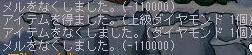 8月27日上級ダイヤ