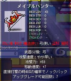 8月28日M武器1個目詳細