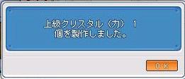 8月29日上級力クリ製作!