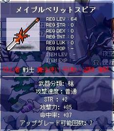 8月29日M武器1個目