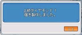 9月4日上級クリスタル製作