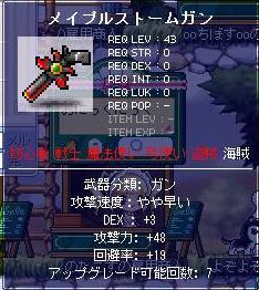 9月4日M武器詳細