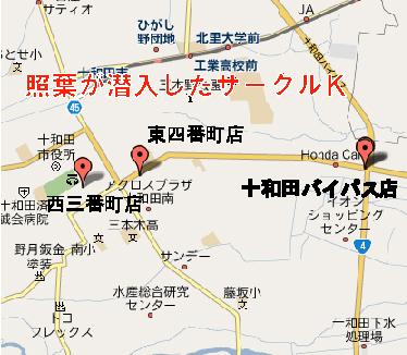 十和田バラ焼き弁当  サークルK 090915