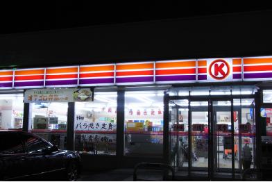 サークルK十和田バイパス店