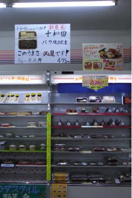 サークルK十和田バイパス店 お弁当コーナー