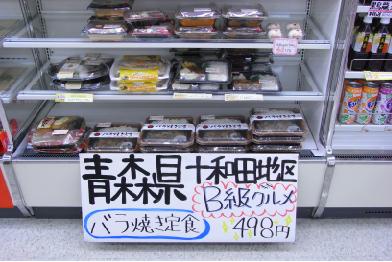 サークルK十和田東四番町店 お弁当コーナー