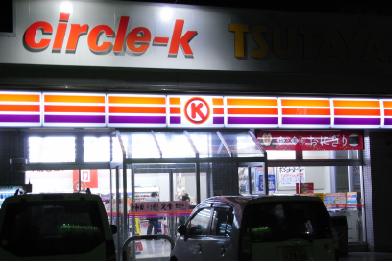 サークルK十和田東四番町店