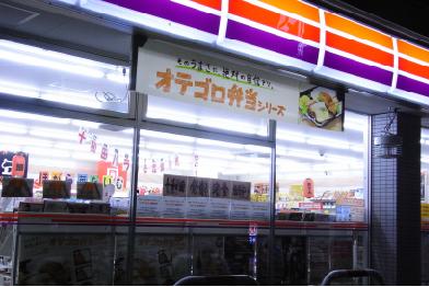 サークルK西三番町店