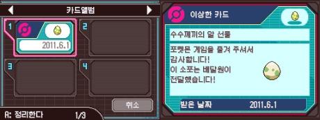 韓国版なぞのタマゴ