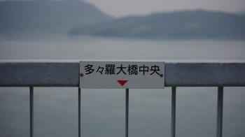 多々良橋中央