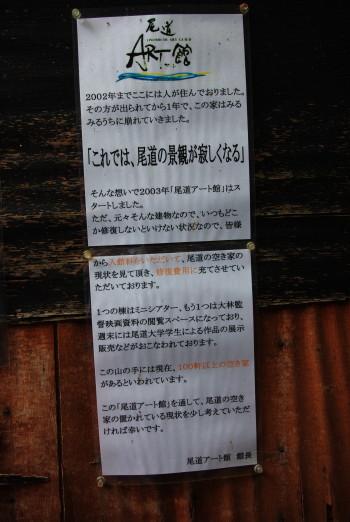 尾道アート館 由来