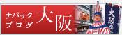 ナバックブログ大阪