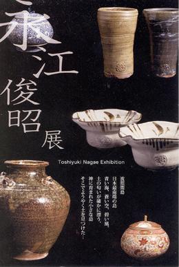 nagae1