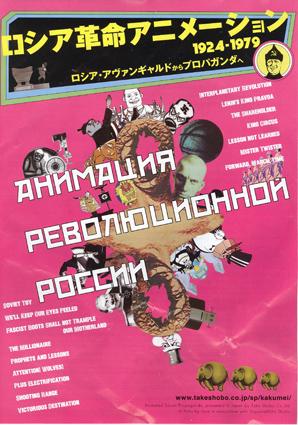 rusian-animation