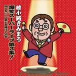 iimono_93943-0000001.jpg