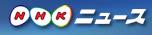 logo_nhknews.jpg