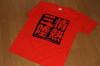 h23,8,2復興Tシャツ(情熱三陸)胸_1