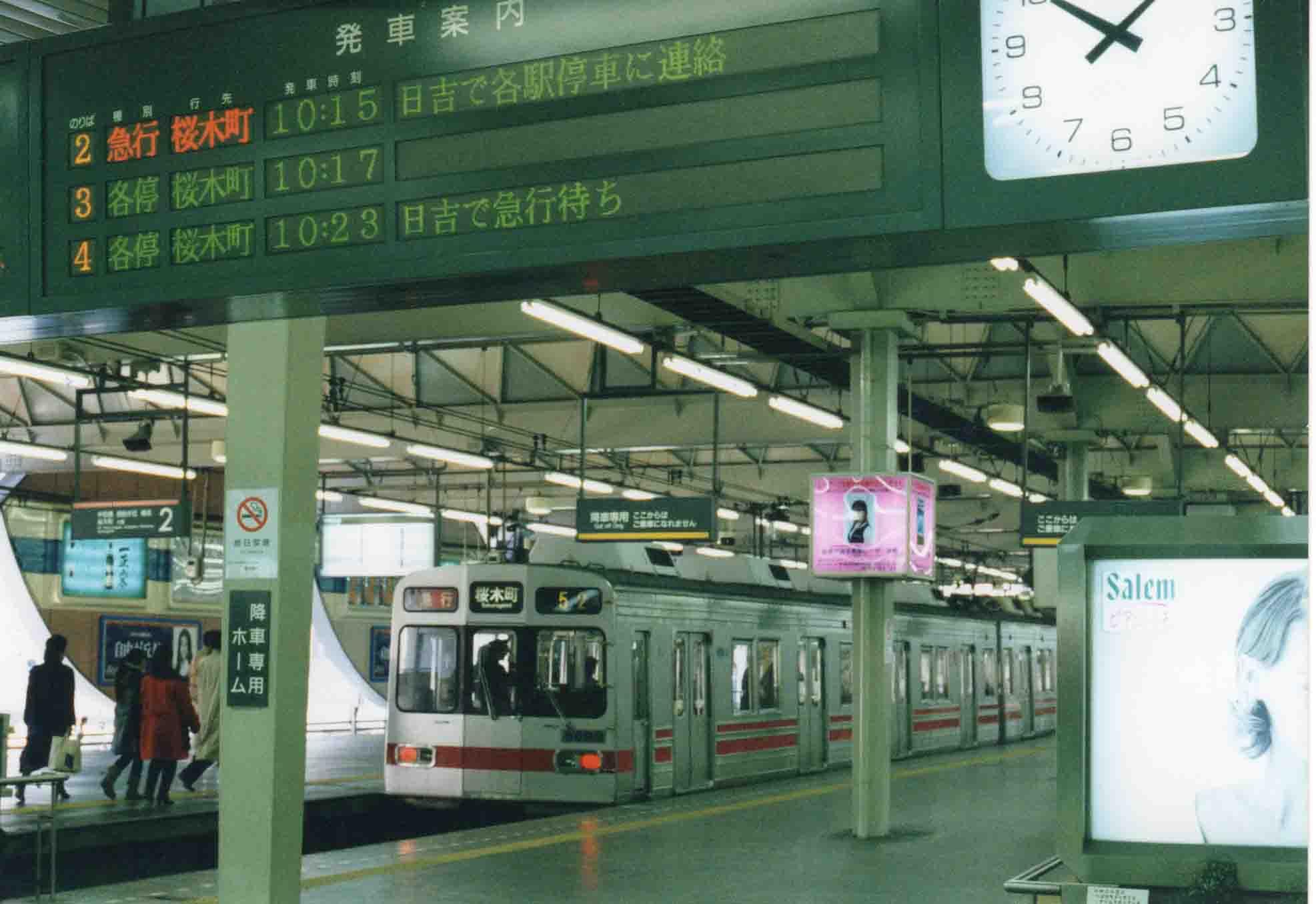 199703渋谷5A