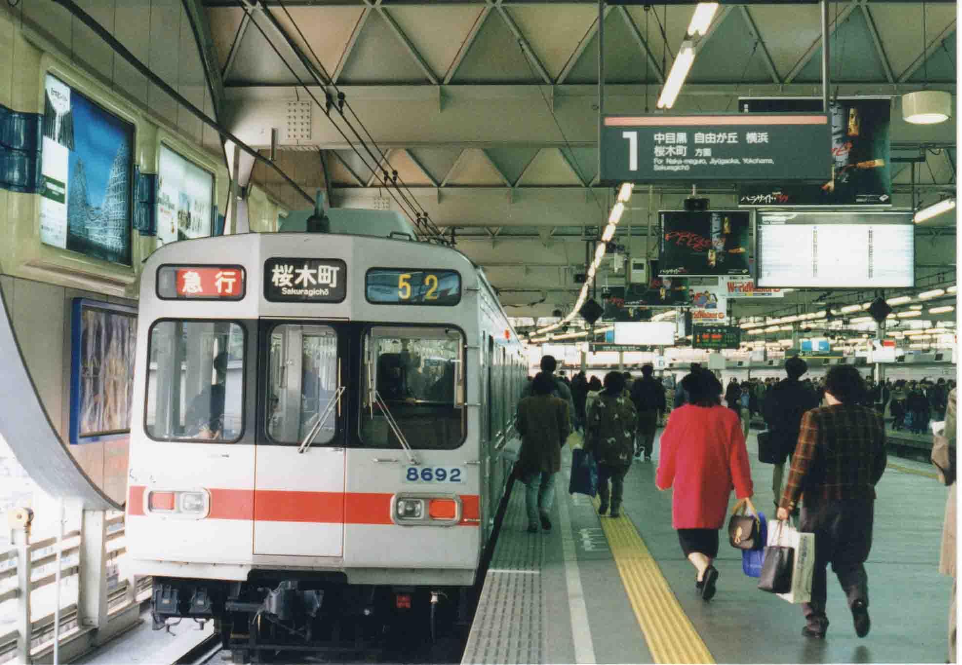 199703渋谷8A