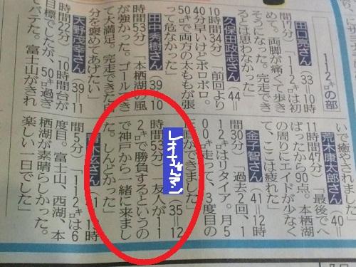 報知新聞2