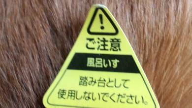 PAP_ohuroisu2.jpg