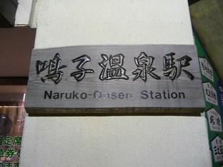 naruko02.jpg
