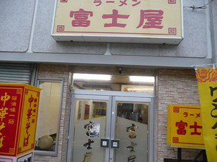 rfujiya1.jpg