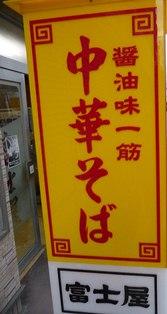 rfujiya2.jpg