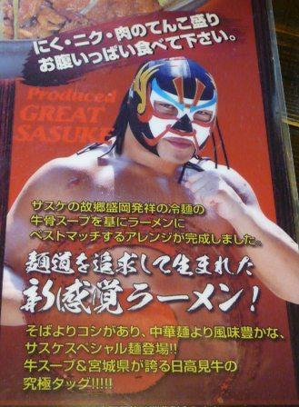 sasuke03.jpg