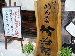 takejiro01.jpg