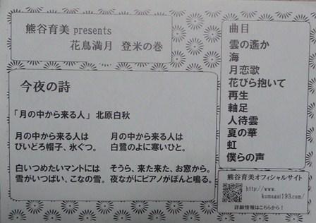 tomenomaki07.jpg
