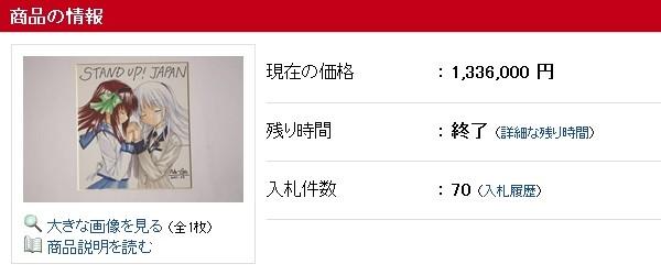 [チャリティー]Na-Ga(なが) イラストサイン色紙(Angel Beats!