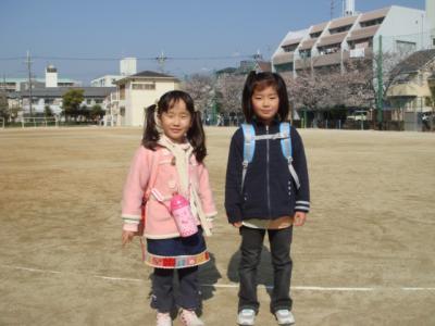2009.4.6 学童初登園!校庭で