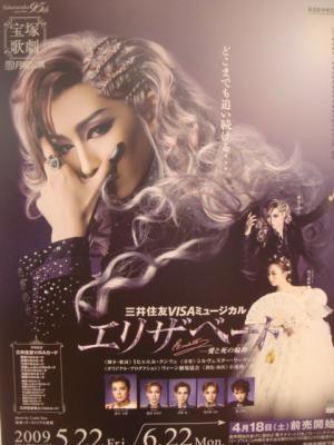 2009.6 宝塚①