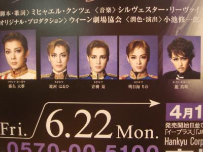2009.6 宝塚④