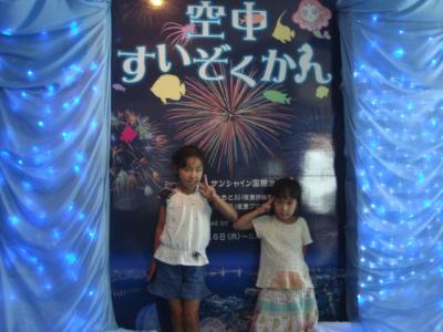 2009.7 横浜旅行⑤