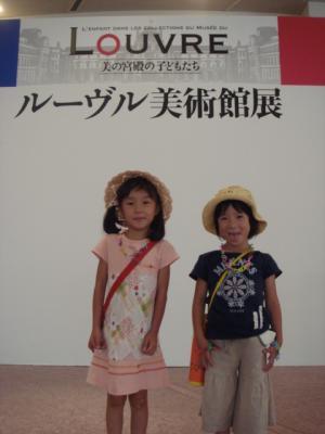 2009.8 ルーブル美術館①