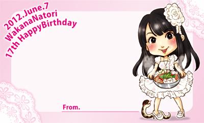 wakana_card_ok_m.jpg