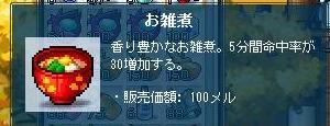 Maple120103_005840.jpg