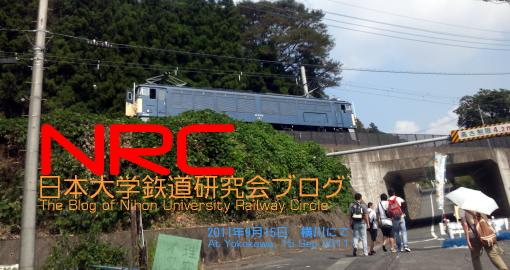 日本大学鉄道研究会ブログ