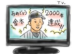 金本2000本-1