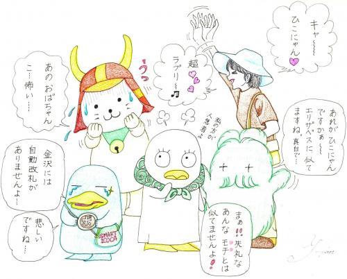 kanazawahiko.jpg