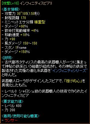ダメIF槍3