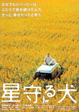 hoshimamoru_1_1b.jpg