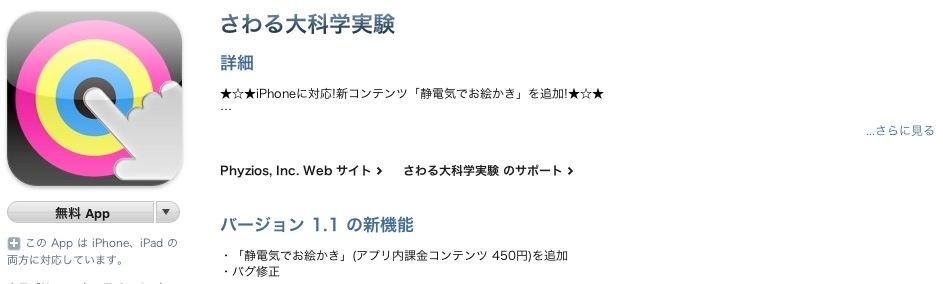 スクリーンショット(2011-07-08 12.59.08)