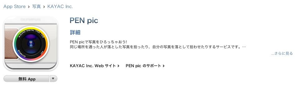 スクリーンショット(2011-07-12 12.34.50)