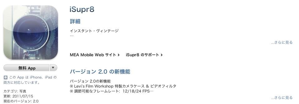 スクリーンショット(2011-07-19 12.35.11)