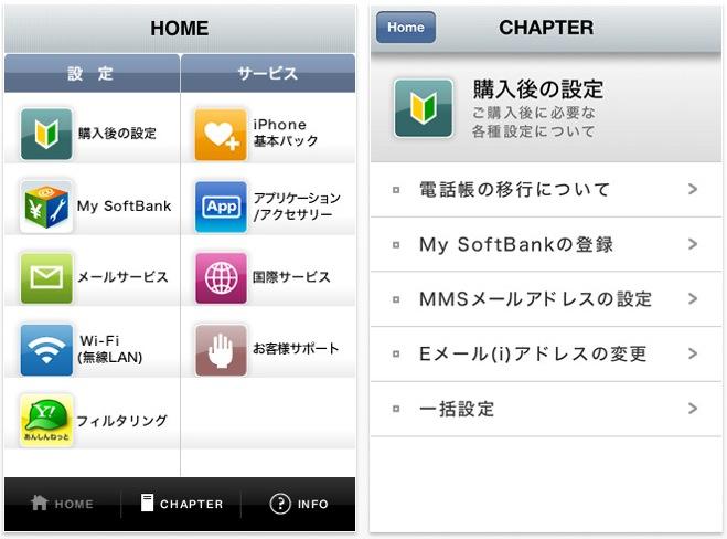 スクリーンショット(2011-07-25 12.26.55)